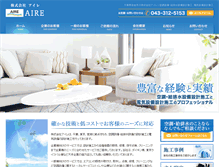 Tablet Preview of aire.co.jp